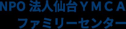 仙台YMCAファミリーセンター